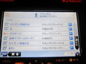 2012.9.27ぐすくセットリスト.JPG