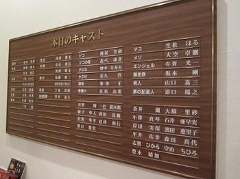 2013.8.21キャスト.JPG