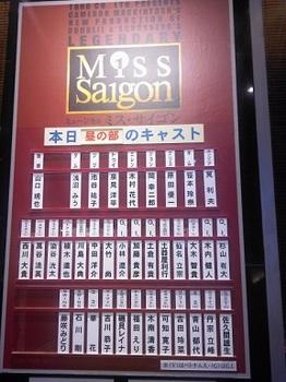 2014.8.6昼キャスト表.JPG