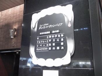 2015.11.14 ダンス オブ ヴァンパイア キャスト.JPG