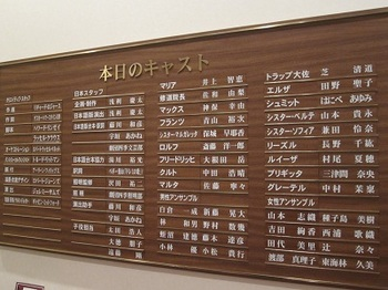 キャスト表.JPG