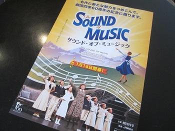 サウンド・オブ・ミュージック.JPG