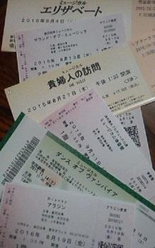 チケット☆.jpg