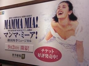 マンマ・ミーア!.JPG