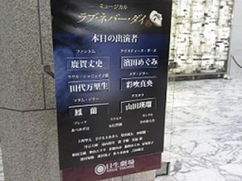 ラブ・ネバー・ダイ3.19キャスト表.JPG