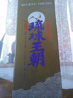 琉球王朝の古酒.JPG