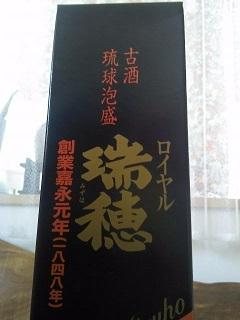 瑞穂の古酒.JPG