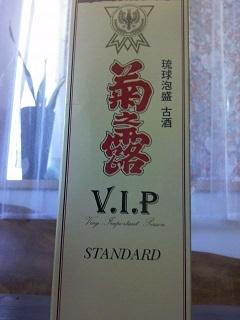 菊之露V.I.P.JPG