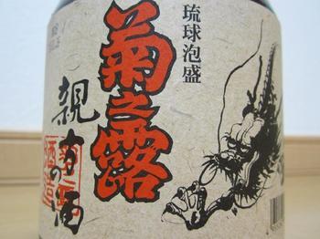 親方の酒(ラベル).JPG